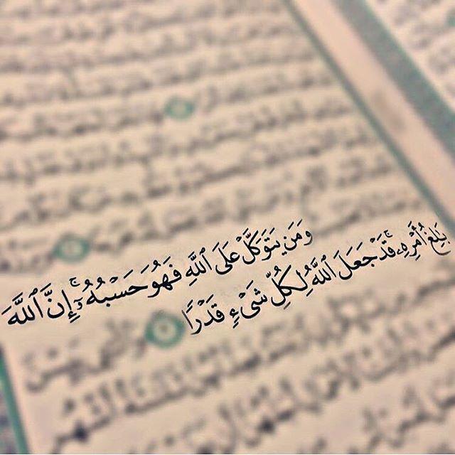 """. . . ﷽ . """"...Kim Allah'a tevekkül ederse, O kendisine yeter. Şüphesiz Allah, emrini yerine getirendir. Allah, her şeye bir ölçü koymuştur."""" Talak 3 . . ."""