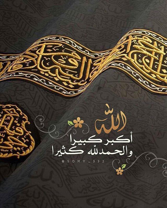 Somy 332 أحيوا سنة التكبير فأنتم في أعظم أيام الدنيا الله أكبر كبيرا والحمد لله كثيرا وسبحان الله بكرة وأصيلا Eid Mubarak Card Quran Book Eid Greetings
