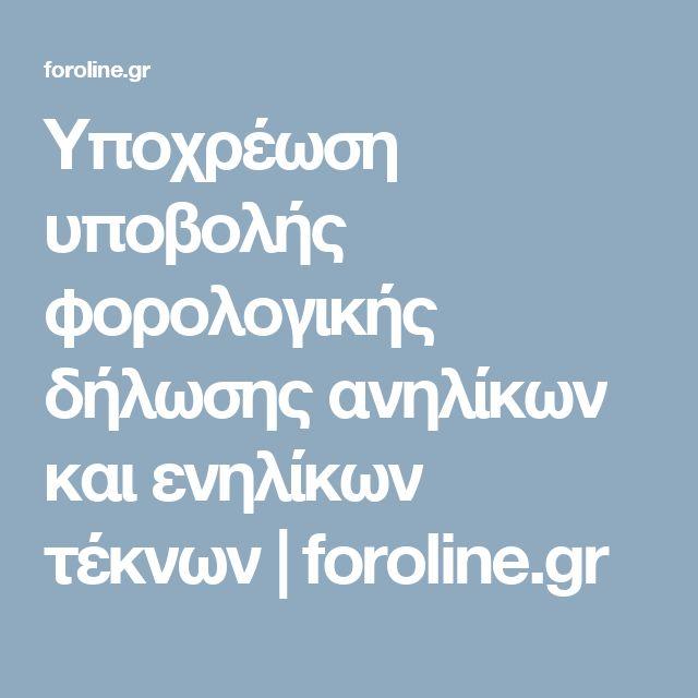Υποχρέωση υποβολής φορολογικής δήλωσης ανηλίκων και ενηλίκων τέκνων | foroline.gr