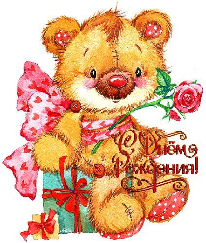Поздравления с днем рождения анимированные открытки мишка