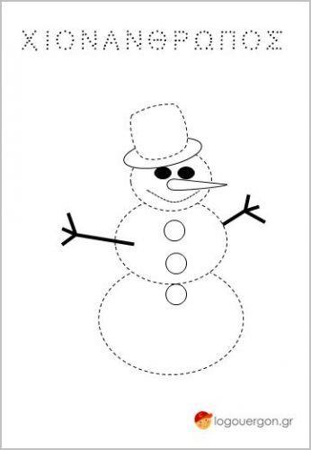 Τα παιδιά καλούνται να: αναγνωρίσουν διαβάσουν και  γράψουν την λέξη χιονάνθρωπος , να σχεδιάσουν την εικόνα του και να την χρωματίσουν με τα χρώματα που επιθυμούν. Η δραστηριότητα αυτή ενισχύει τον οπτικοκινητικό συντονισμό , την αντίληψη των γραμμάτων , την ικανότητα ομαλής σχεδίασης των βασικών σχημάτων καθώς και την λεπτή κίνηση του παιδιού.