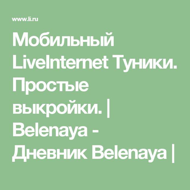 Мобильный LiveInternet Туники. Простые выкройки. | Belenaya - Дневник Belenaya |