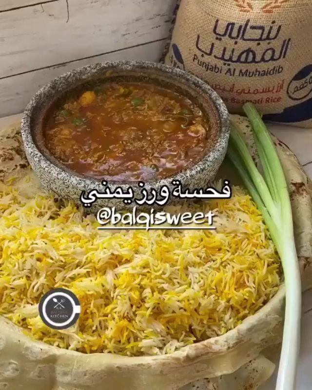 طبخ وافكار غادة On Instagram Balqisweet اهلا بالحلوين وعملت اكلة شعبية لذيذة وعملت جنبها رز واستخدمت أرز بنجابي ال Beautiful Landscapes Rice Kitchen