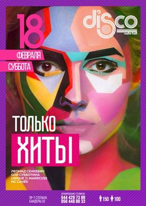 Вечеринки в ночном клубе Disco Radio Hall - афиши и анонсы ночных мероприятий  #афиша #вечеринка #Киев #ночной_клуб