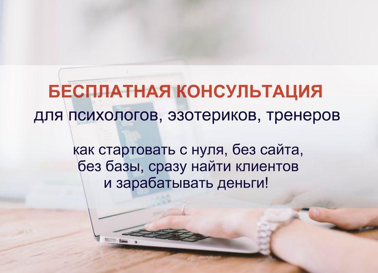besplatnaja-konsultacija