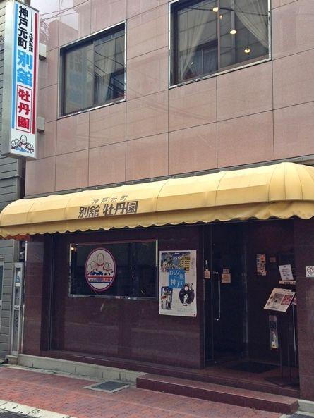 神戸中華街老舗の名店別館牡丹園で味わえる広東料理のおすすめメニューを徹底解説