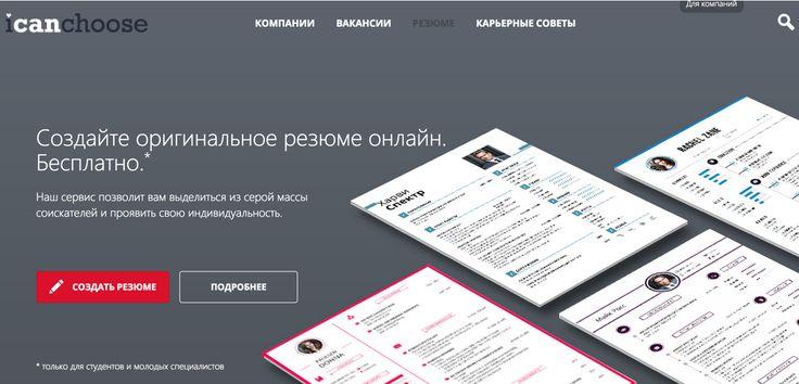 Первый экран сервиса по созданию резюме