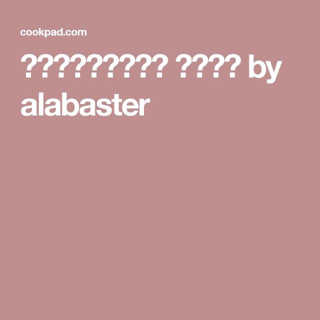 糖質制限ダイエット ピザ生地 by alabaster