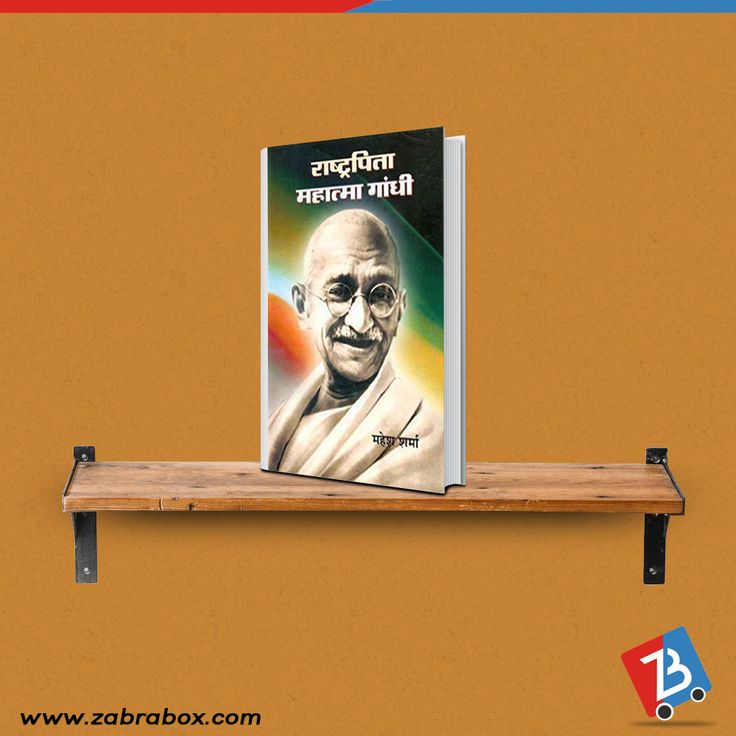 Autobiographies of famous and inspiring people are must keep for every book lover. Your collection is incomplete without them. Buy them now online. Autobiography of Mahatma Gandhi #Books #BookLover #Autobiography #Biography #BuyNow#BuyOnline
