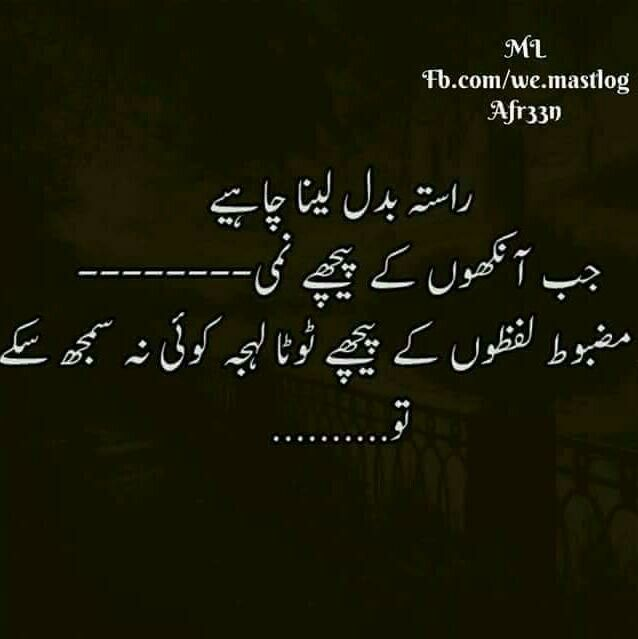 1015 Best Urdu Quotes & Sayings Images On Pinterest