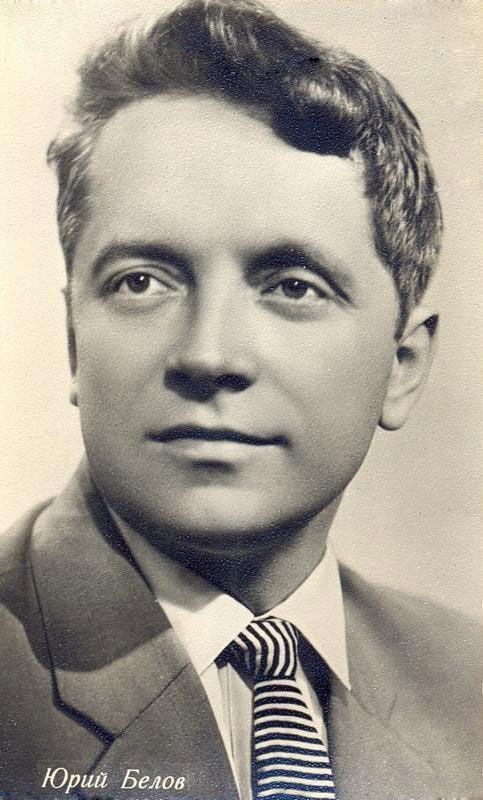 Юрий Белов (Yuriy Belov)
