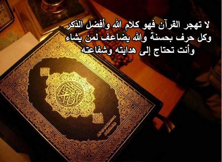 لا تهجر القرآن فهو كلام الله وأفضل الذكر وكل حرف بحسنة والله يضاعف لمن يشاء وأنت تحتاج إلى هدايته وشفاعته Home Decor Decor