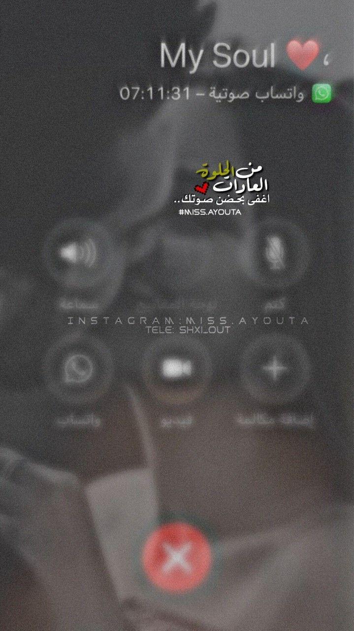 Pin By فتاة الشمس On رمزيات Utas Incoming Call Incoming Call Screenshot