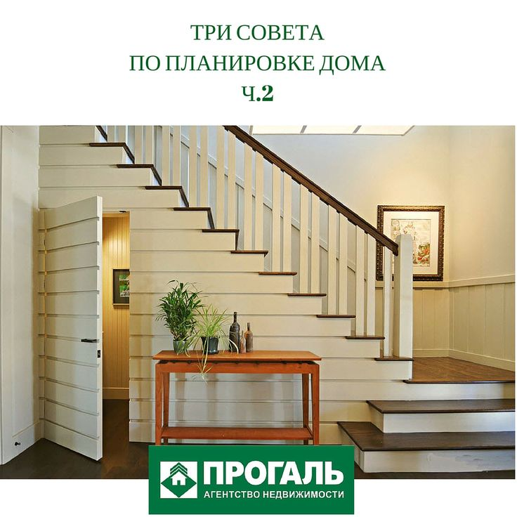 Следующие три совета по планировке дома    4.   Лестница должна…