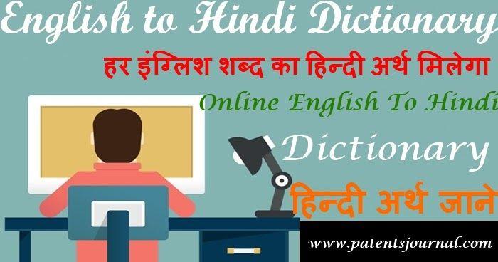 हिंदी डिक्शनरी   English to Hindi Dictionary   Hindi Translation - Patents Journal