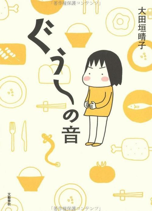 Japanese Book Cover: The Sound of Shinto. 2008. - Gurafiku: Japanese Graphic Design