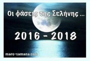 Conspiracy Feeds: Οι φάσεις της Σελήνης !-Σελήνη Κενή Πορείας 2016