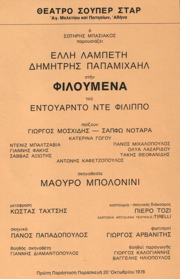 Θεατρικός τίτλος: Φιλουμένα Μαρτουράνο (Filumena Marturano) Έτος: 1978 Είδος: Κοινωνική Θέατρο: Σούπερσταρ Θίασος: Έλλης Λαμπέτη Περίοδοι παραστάσεων: 1978-1979 Τόπος: Αθήνα Συγγραφέας: Eduardo De Filippo