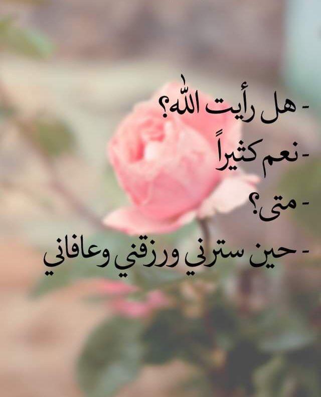 خواطر دينية قصيرة مزخرفة Islam Beliefs Islamic Love Quotes Islamic Pictures