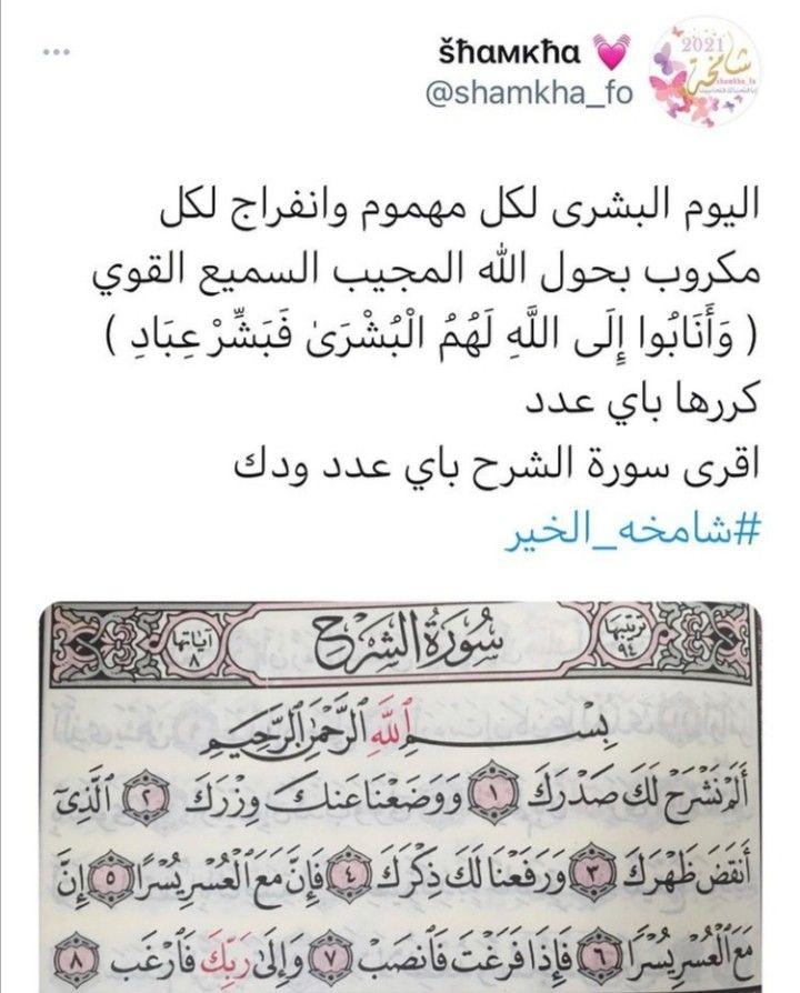 Pin By Tounsseya Horra On Citation Coran In 2021 Math Arabic Calligraphy