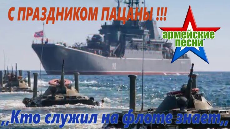 Армейские песни ,, Кто служил на флоте знает,,