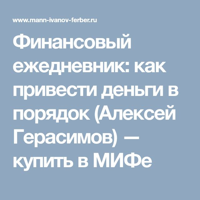 Финансовый ежедневник: как привести деньги в порядок (Алексей Герасимов) — купить в МИФе