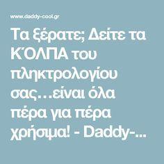 Τα ξέρατε; Δείτε τα ΚΌΛΠΑ του πληκτρολογίου σας…είναι όλα πέρα για πέρα χρήσιμα! - Daddy-Cool.gr
