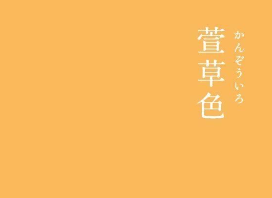 にっぽんのいろ「萱草色(かんぞういろ)」  夏の野山に咲き、元気なオレンジ色の花を咲かせてくれるカンゾウ。 古代中国では、身に付けると憂いを忘れるとして、「忘れ草」とも呼ばれています。  インスタグラム https://www.instagram.com/nipponnoiro_koyomiseikatsu …  #暦生活 #にっぽんのいろ