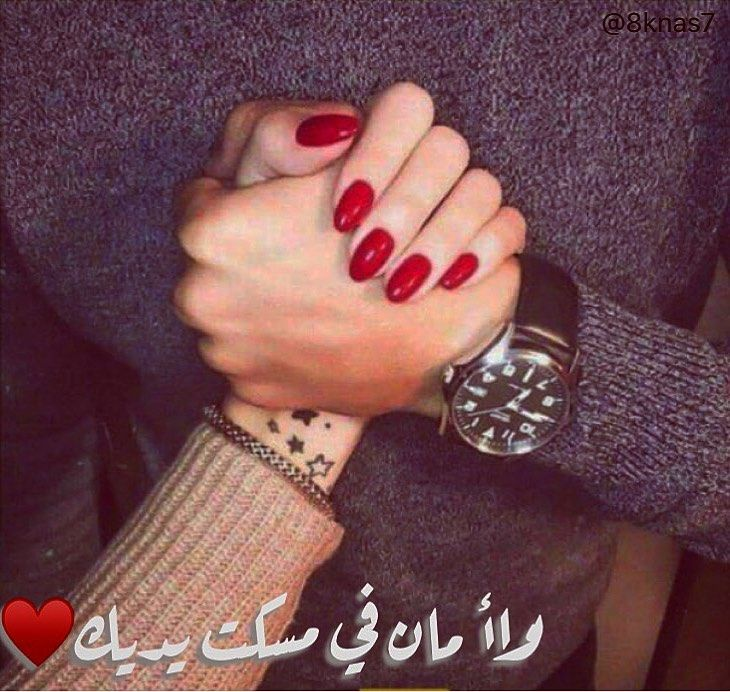 Iloveyouquotesforever حب حبيبي عشق صداقة احبك انستغرام حبيبتي مشاعر فراق Instagram Lovequ Fashion Pictures Cute Couples Goals Best Makeup Products