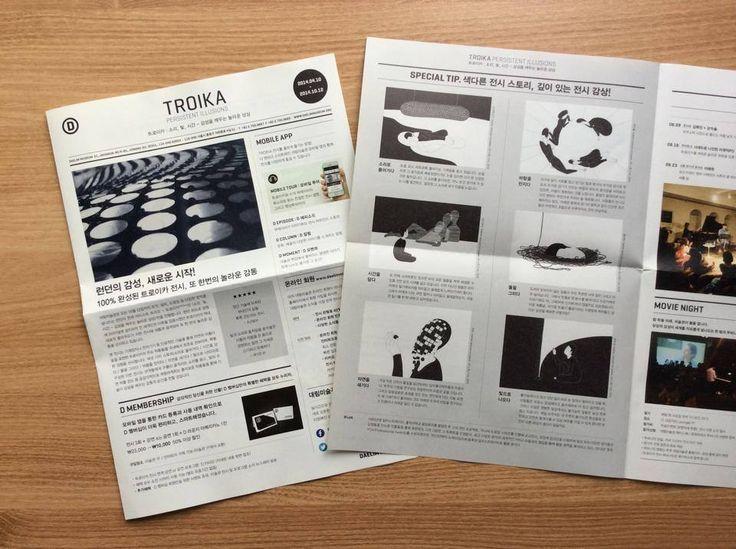 Reinterpretation of TROIKA's exhibition at 대림미술관 in moonassi style.