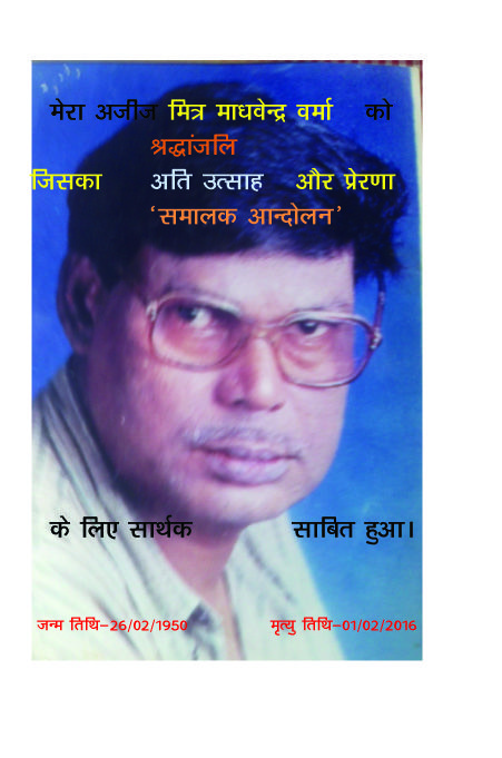World Samalak Organisation: स्व- माधवेंद्र वर्मा