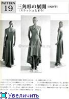 Шьем красивые платья от легендарной Мадлен Вионне.