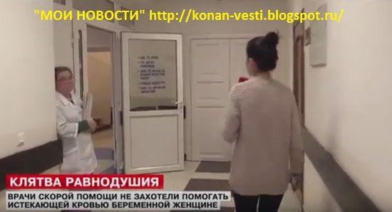 Мои новости: Как из-за безразличия российских врачей беременная женщина потеряла ребенка. Супруг 39-летней Лианы К. Самвел рассказал, как в больнице его жена потеряла ребенка из-за безразличия врачей. По его словам, медики не обращали внимания на окровавленную беременную женщину и не оказывали ей никакой помощи.