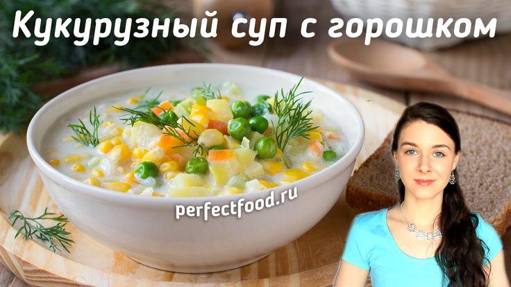 Очень нежный и сытный, густой супчик с кукурузой и горошком. Суп можно готовить в вегетарианском варианте на молоке или в веганском (постном) варианте на кок...