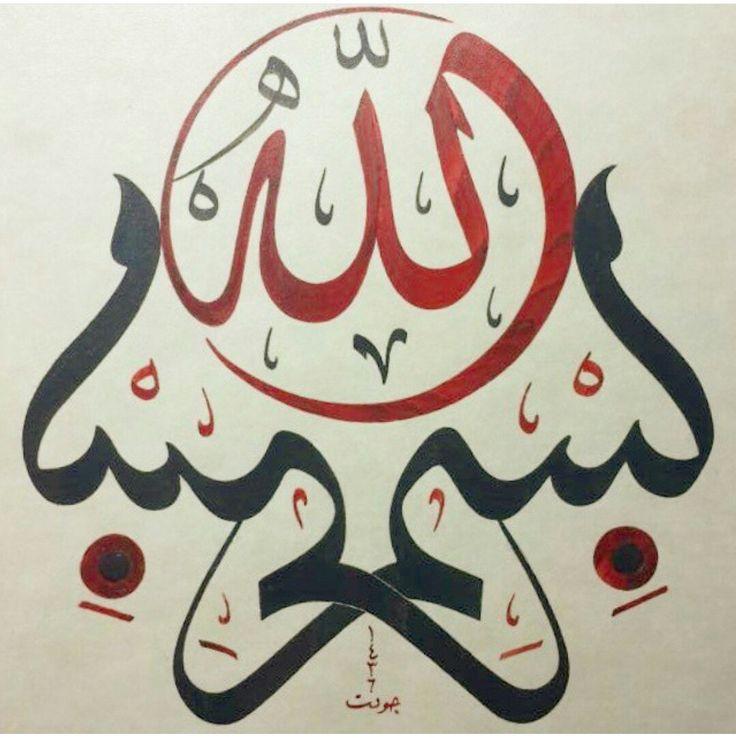 DesertRose,;,Bismillah Arrahman Arraheem,;, Islamic calligraphy art,;, بسم الله,;,