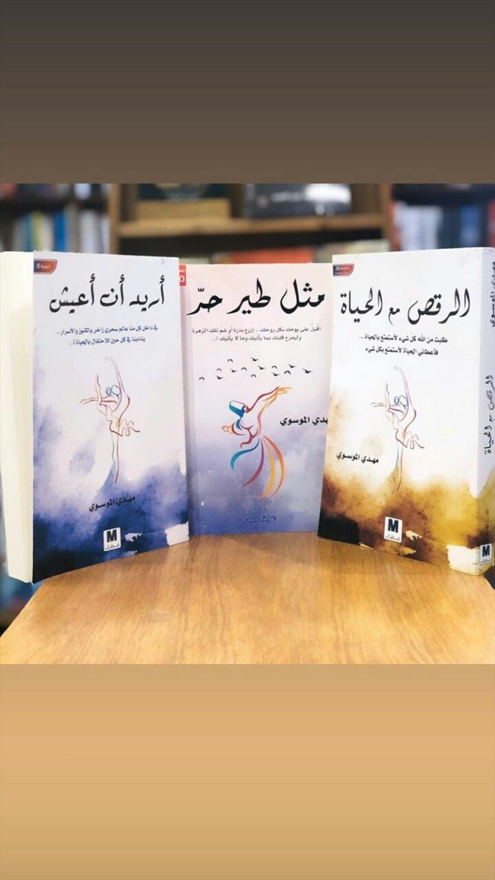 كتاب الرقص مع الحياه انا شخصيا قرأته وهو كتاب رائع جدا Inspirational Books Book Qoutes Favorite Book Quotes