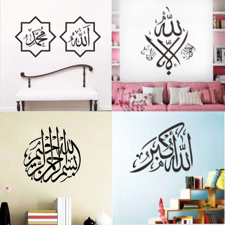 390 best islamic decor images on pinterest islamic decor islamic wall art and wall clings. Black Bedroom Furniture Sets. Home Design Ideas