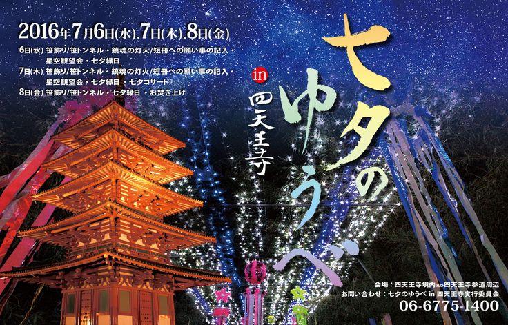tanabata osaka 2015
