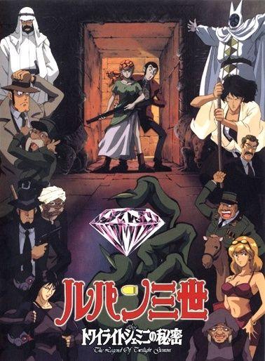 ルパン三世 トワイライト☆ジェミニの秘密 (1996)