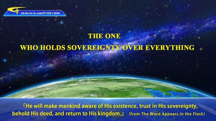 "God's Utterance ""The One Who Holds Sovereignty Over Everything"" 