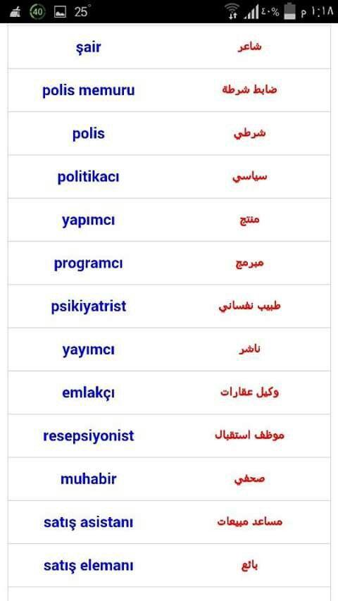 المهن باللغة التركية