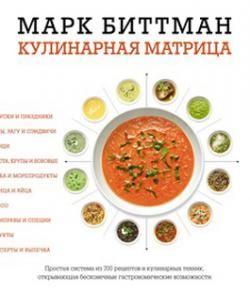 Марк Биттман: Кулинарная матрица   Книжковий свiт