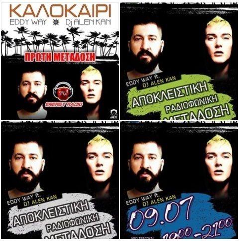 Η Keys Records καλωσορίζει στην μουσική της οικογένεια τους Eddy Way feat dj Alen Kan Από 04/07/17 - 09/07/17 συντονιζόμαστε στα αγαπημένα ραδιόφωνα της Ελλάδας και ακούμε δυνατά το καλοκαιρινό τραγούδι με τίτλο Καλοκαίρι αλλά και συνεντεύξεις {07.07.17 } !! Life fm Focus fmNeo Radiofono 979Energy 942Star 929Top Melody 1049Like 882Like 957Melodia 1024Ydrogeios fmStoxos fmMagic fm 892Radio RodopiAsteras radio 92Star 955 Rythmos 893Life 916Kiss fm LesvosStudio Rethymno Ermis 918Star…