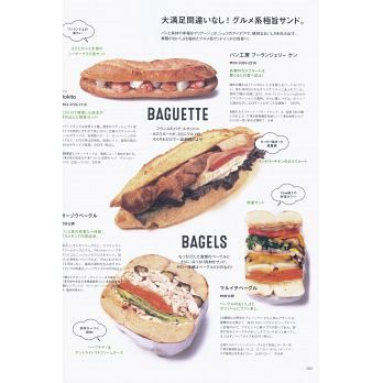 Hanako人氣美味麵包店完全專集