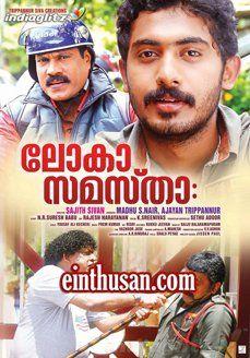 Loka Samastha Malayalam Movie Online - Aju Varghese, Anu Mohan, Kalabhavan Mani, Poojitha and K.B. Ganesh Kumar. Directed by Sajith Sivan. Music by Prem Kumar Vatakara. 2015 [U] w.eng.subs