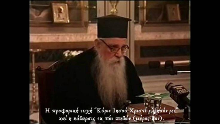 """Η προφορική ευχή  """"Κύριε Ιησού Χριστέ ελέησόν με"""" (μέρος 2ον) π. Στέφανο..."""