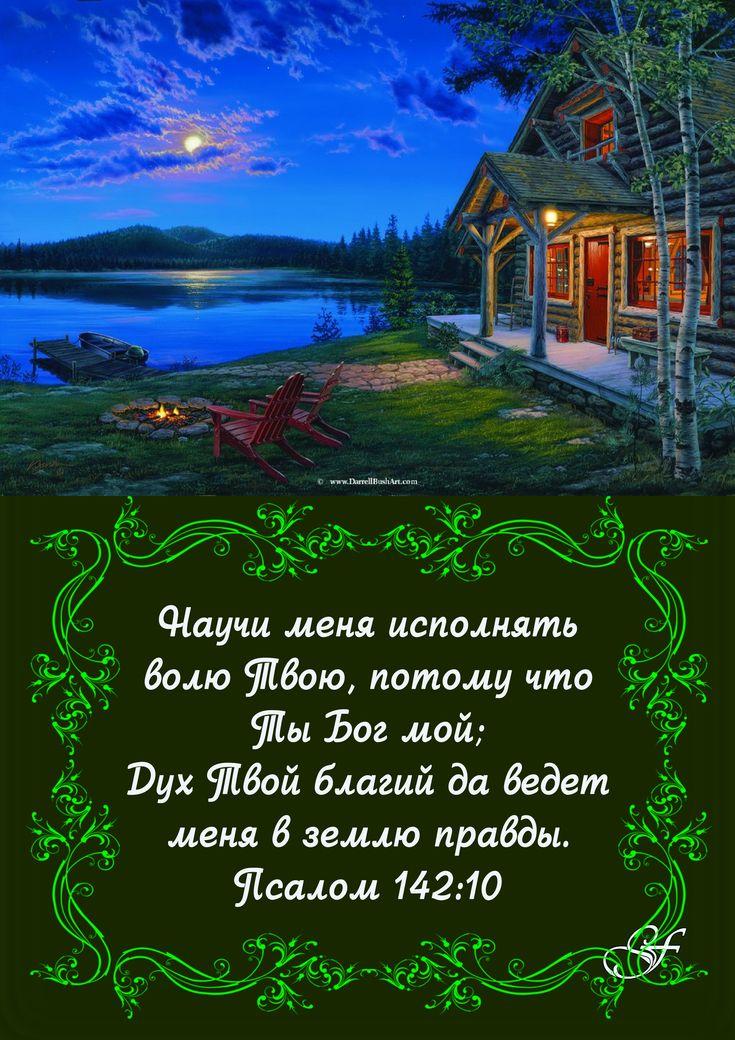 Картинки спокойной ночи христианские с цитатами из библии, день рождения дочери