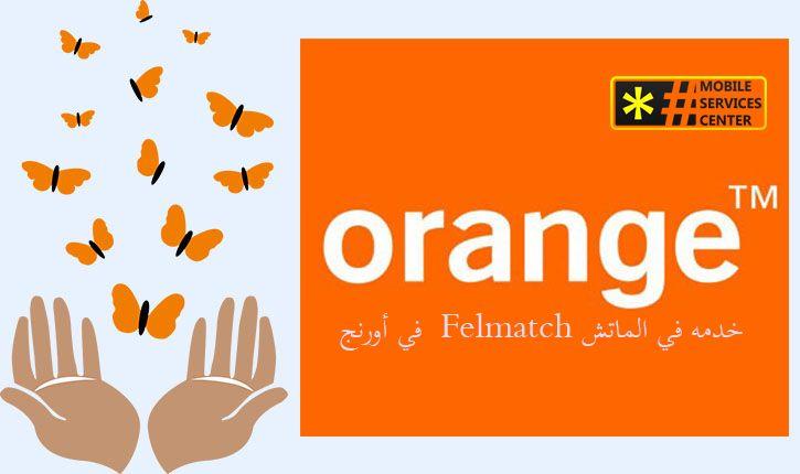 إليكم طريقه الغاء خدمه في الماتش Felmatch في أورنج Mix Photo Alai Movie Posters