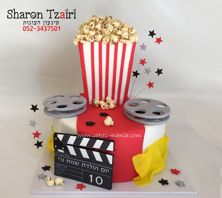 cinema cake by sharon tzairi - cakes-mania עוגת קולנוע מאת שיגעון העוגות  - www.cakes-mania.com