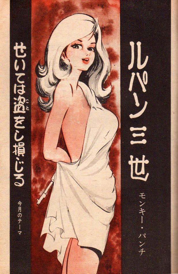 Fujiko! Lupin III (ルパン三世) by Monkey Punch©... http://25.media.tumblr.com/tumblr_lpewfzmBNx1r0sgzno1_500.jpg